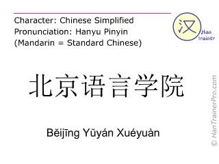 Caracteres chinos  ( Beijing Yuyan Xueyuan / Bĕijīng Yŭyán Xuéyuàn ) con pronunciación (traducción española: Instituto de Idiomas de Beijing )