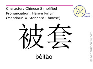 Chinese characters  ( beitao / bèitào ) with pronunciation (English translation: quilt cover )