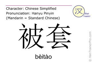 Caractère chinois  ( beitao / bèitào ) avec prononciation (traduction française: housse de couette )