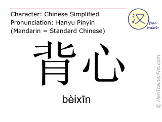 Chinese characters  ( beixin / bèixīn ) with pronunciation (English translation: vest )