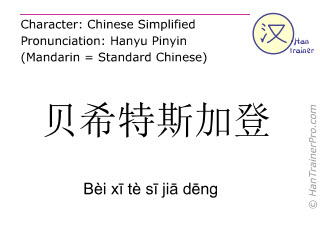 Chinese characters  ( Bei xi te si jia deng / Bèi xī tè sī jiā dēng ) with pronunciation (English translation: Berchtesgaden )