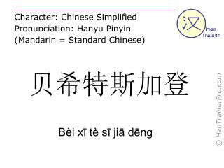 Chinesische Schriftzeichen  ( Bei xi te si jia deng / Bèi xī tè sī jiā dēng ) mit Aussprache (Deutsche Bedeutung: Berchtesgaden )