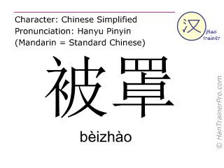 Chinesische Schriftzeichen  ( beizhao / bèizhào ) mit Aussprache (Deutsche Bedeutung: Bettbezug )