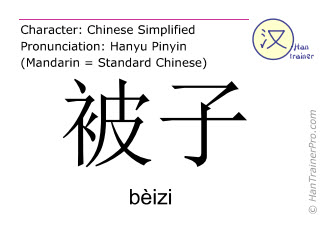 Chinese characters  ( beizi / bèizi ) with pronunciation (English translation: quilted cover )