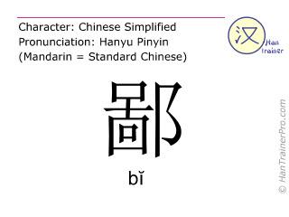 Caractère chinois  ( bi / bĭ ) avec prononciation (traduction française: humble )
