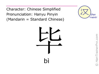 Chinese characters  ( bi / bì ) with pronunciation (English translation: to finish )