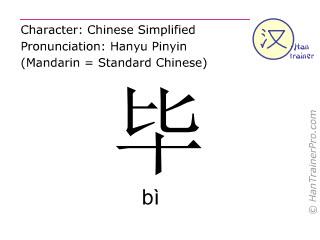 Chinesische Schriftzeichen  ( bi / bì ) mit Aussprache (Deutsche Bedeutung: beenden )