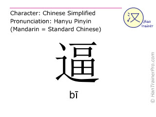 Chinese characters  ( bi / bī ) with pronunciation (English translation: to force )