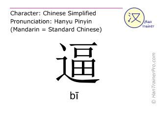 Caracteres chinos  ( bi / bī ) con pronunciación (traducción española: fuerza )