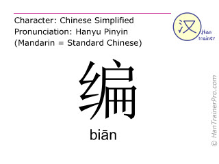Chinese characters  ( bian / biān ) with pronunciation (English translation: to weave )