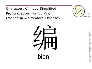 Caractère chinois  ( bian / biān ) avec prononciation (traduction française: tisser )