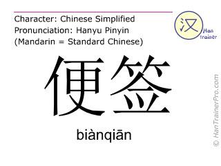 Caractère chinois  ( bianqian / biànqiān ) avec prononciation (traduction française: papier remarque )