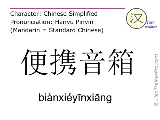Chinese characters  ( bianxieyinxiang / biànxiéyīnxiāng ) with pronunciation (English translation: portable speaker )