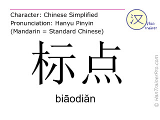 Chinese characters  ( biaodian / bi&#257odi&#259n ) with pronunciation (English translation: punctuation )