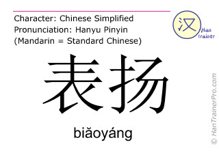 Chinesische Schriftzeichen  ( biaoyang / biăoyáng ) mit Aussprache (Deutsche Bedeutung: loben )