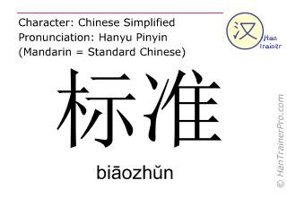 Caractère chinois  ( biaozhun / biāozhŭn ) avec prononciation (traduction française: norme )