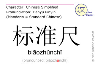 Chinese characters  ( biaozhunchi / bi&#257ozh&#365nch&#301 ) with pronunciation (English translation: gauge )