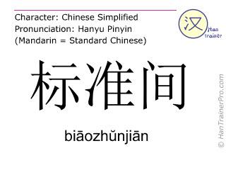 汉字  ( biaozhunjian / bi&#257ozh&#365nji&#257n ) 包括发音 (英文翻译: standard room )