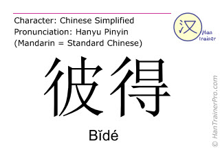 Chinese characters  ( Bide / Bĭdé ) with pronunciation (English translation: Peter )