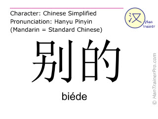 Caractère chinois  ( biede / biéde ) avec prononciation (traduction française: autres )