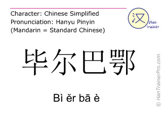 Chinese characters  ( Bi er ba e / Bì ĕr bā è ) with pronunciation (English translation: Bilbao )
