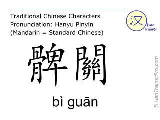 Chinese characters  ( bi guan / bì guān ) with pronunciation (English translation: Stomach 31 )
