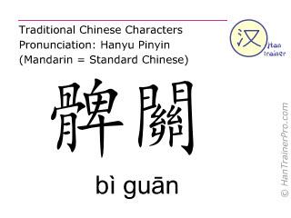 Chinesische Schriftzeichen  ( bi guan / bì guān ) mit Aussprache (Deutsche Bedeutung: Magen 31 )