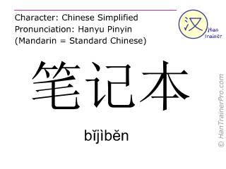 Chinese characters  ( bijiben / b&#301jìb&#277n ) with pronunciation (English translation: notebook )