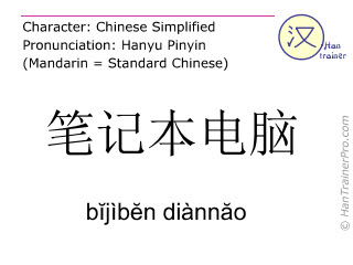Chinese characters  ( bijiben diannao / bĭjìbĕn diànnăo ) with pronunciation (English translation: notebook )