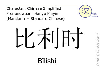 Chinese characters  ( Bilishi / Bĭlìshí ) with pronunciation (English translation: Belgium )