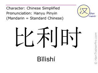 Chinesische Schriftzeichen  ( Bilishi / Bĭlìshí ) mit Aussprache (Deutsche Bedeutung: Belgien )
