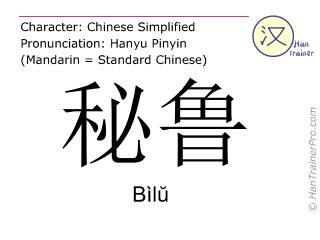 Chinese characters  ( Bilu / Bìlŭ ) with pronunciation (English translation: Peru )
