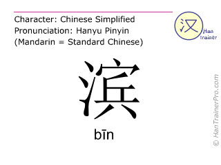 Chinese characters  ( bin / b&#299;n ) with pronunciation (English translation: <m>beach</m> )