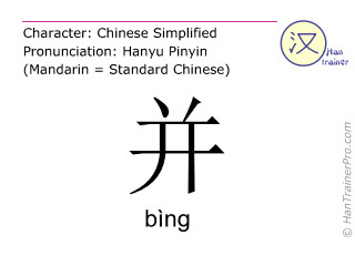 Chinese characters  ( bing / bìng ) with pronunciation (English translation: also )