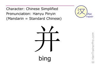 Chinesische Schriftzeichen  ( bing / bìng ) mit Aussprache (Deutsche Bedeutung: auch )