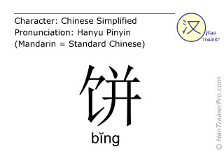 Chinese characters  ( bing / b&#301ng ) with pronunciation (English translation: cake )