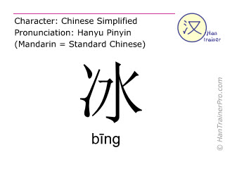 Chinese characters  ( bing / b&#299ng ) with pronunciation (English translation: ice )