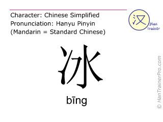汉字  ( bing / bīng ) 包括发音 (英文翻译: ice )