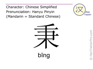 Chinese characters  ( bing / bĭng ) with pronunciation (English translation: to maintain )