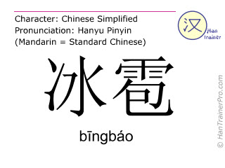 Chinese characters  ( bingbao / bīngbáo ) with pronunciation (English translation: hail )