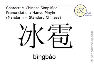 Caracteres chinos  ( bingbao / bīngbáo ) con pronunciación (traducción española: granizo )