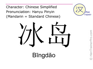 Chinese characters  ( Bingdao / Bīngdăo ) with pronunciation (English translation: Iceland )