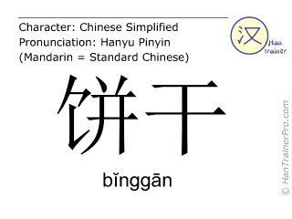 Chinese characters  ( binggan / b&#301ngg&#257n ) with pronunciation (English translation: cookie )