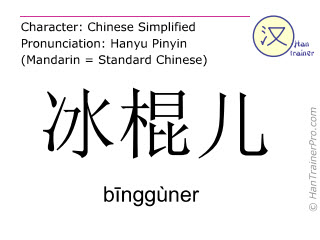 Chinese characters  ( bingguner / b&#299nggùner ) with pronunciation (English translation: ice-lolly )
