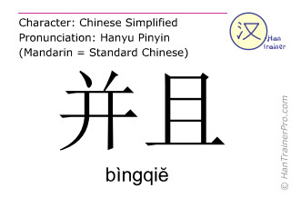 Chinese characters  ( bingqie / bìngqiĕ ) with pronunciation (English translation: and )