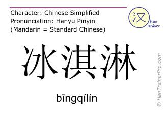 Chinesische Schriftzeichen  ( bingqilin / bīngqílín ) mit Aussprache (Deutsche Bedeutung: Eiscreme )