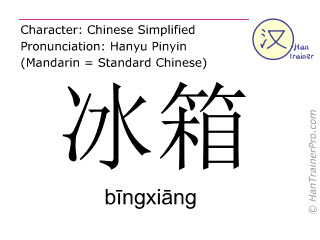 Chinese characters  ( bingxiang / bīngxiāng ) with pronunciation (English translation: refrigerator )