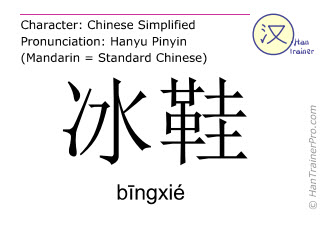 Chinese characters  ( bingxie / bīngxié ) with pronunciation (English translation: ice skates )