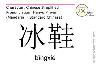 Chinesische Schriftzeichen  ( bingxie / bīngxié ) mit Aussprache (Deutsche Bedeutung: Schlittschuh(e) )