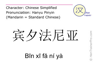 Chinese characters  ( Bin xi fa ni ya / B&#299n x&#299 f&#259 ní yà ) with pronunciation (English translation: Pennsylvania )